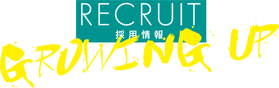 RECRUIT 採用情報 GROWING UP!